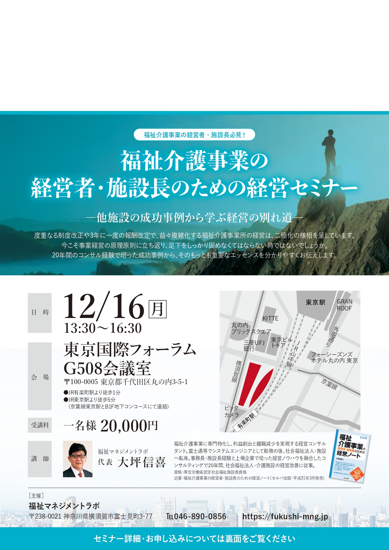 12月16日チラシ_page-0001