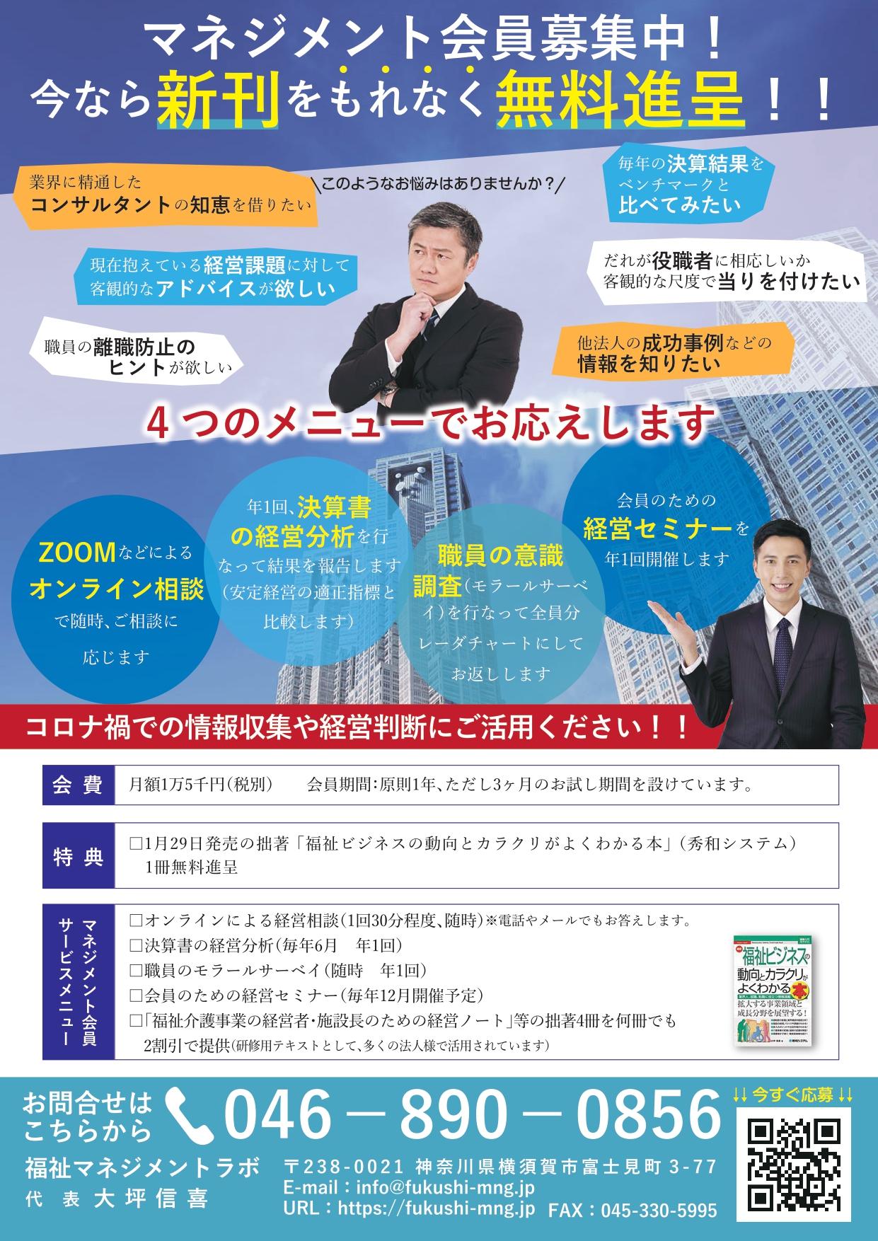 福祉マネジメントラボ様(20210205)_page-0001