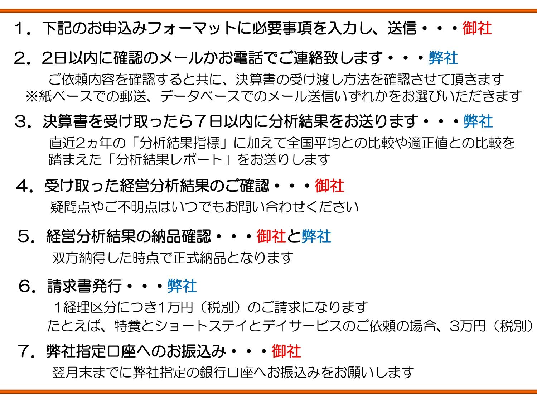 経営分析ご依頼の流れ_page-0001 (2)