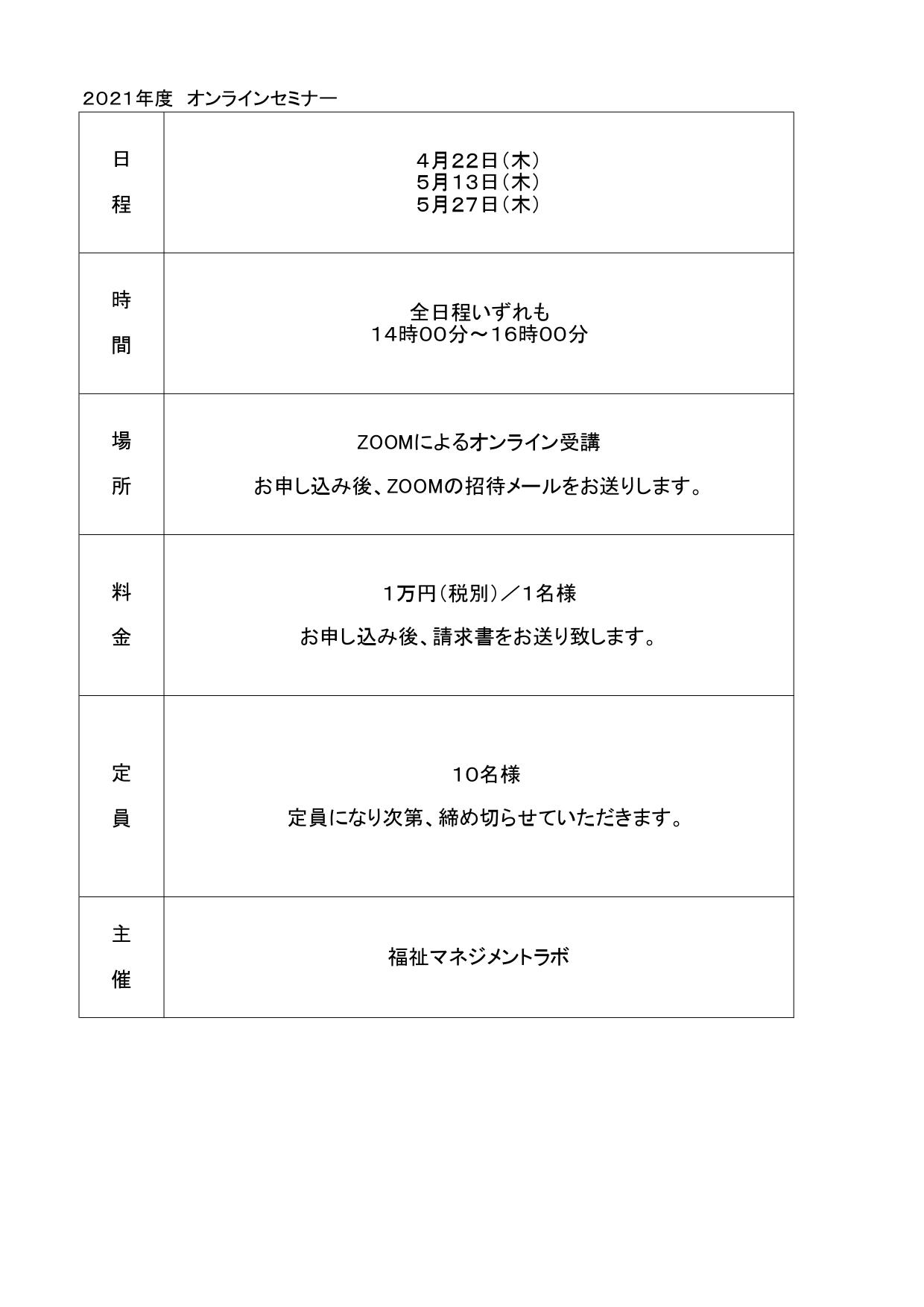 オンラインセミナーHP申込み_page-0001 (3)